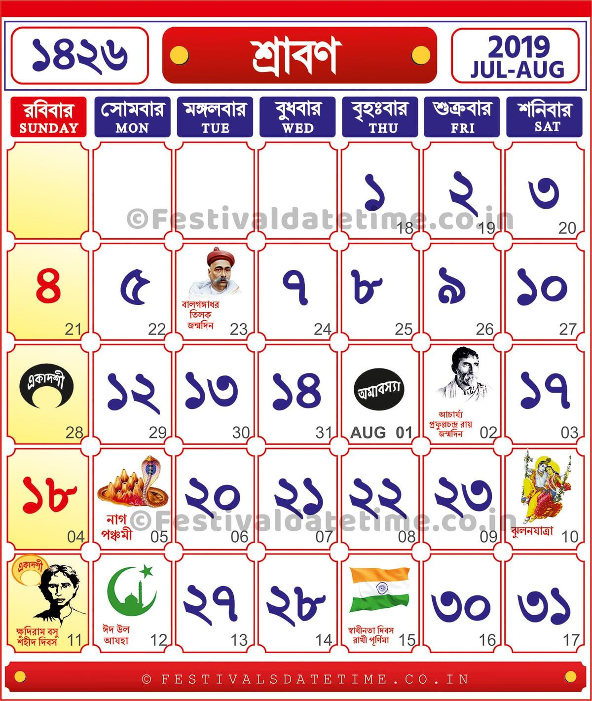 1426 Shraban : 1426 Bengali Calendar, Bengali Calendar 2019-2020