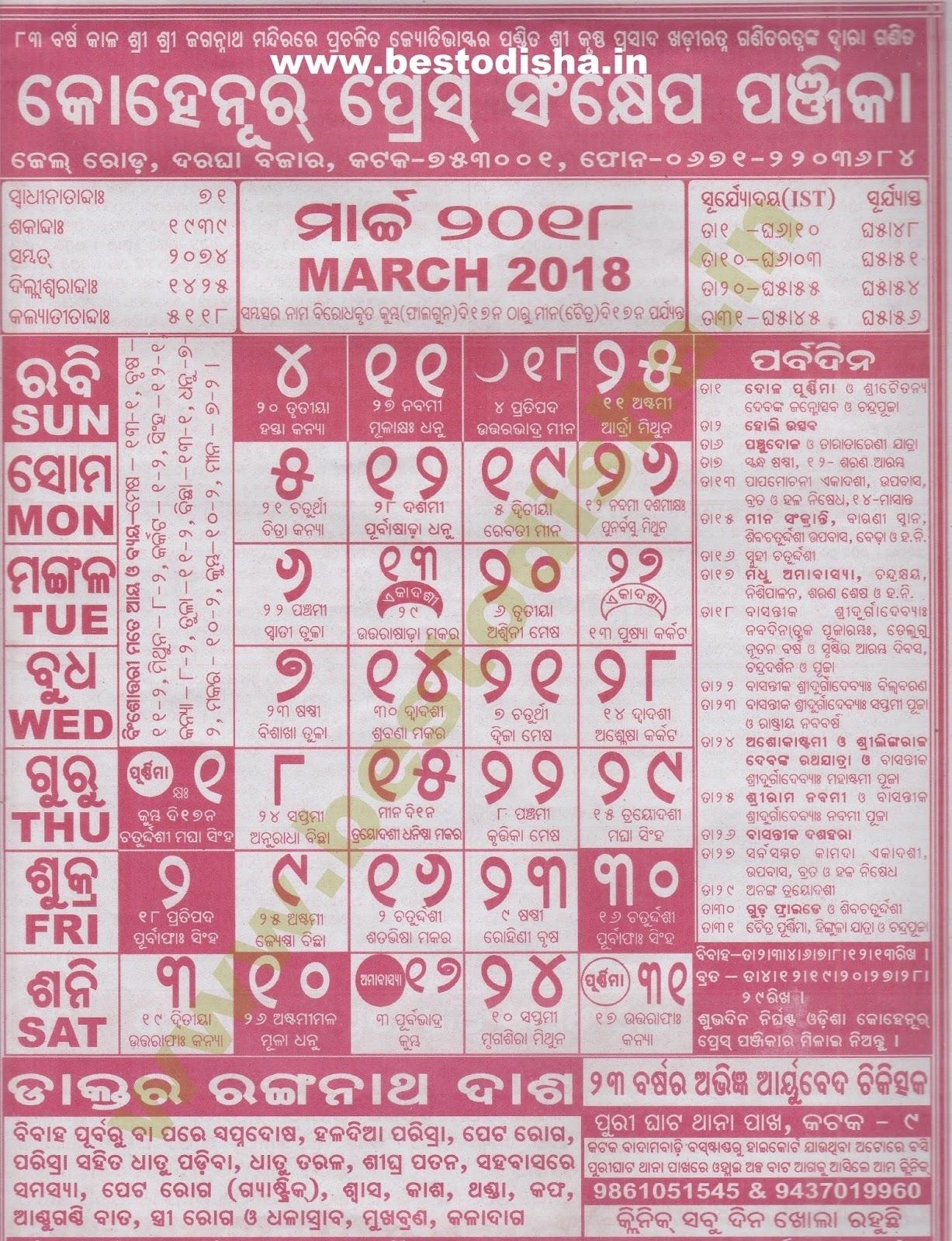 2001 Calendar 2020 Calendar Odia – Get Your Calendar Printable