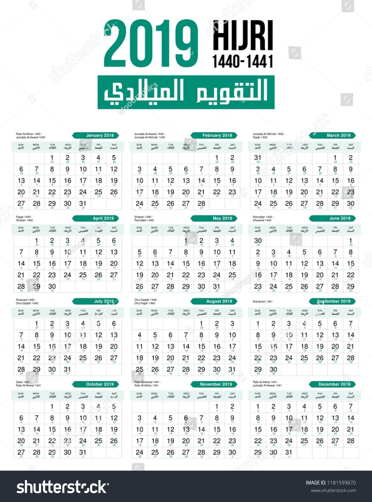 2019 Islamic Hijri Monthly Calendar Template Stock Vector (Royalty