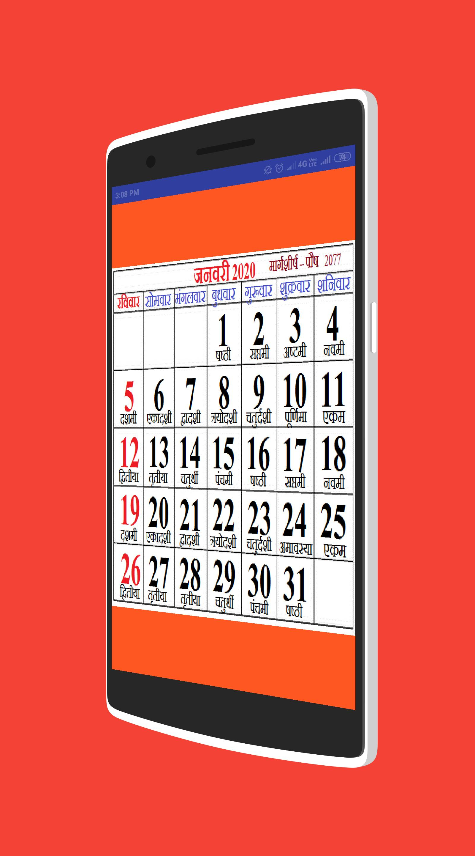 2020 Calendar - 2020 Panchang, 2020 कैलेंडर For Android - Apk