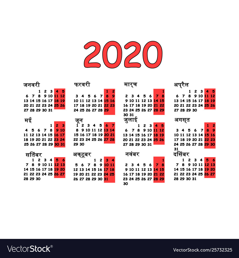 2020 Calendar Grid Hindi Language Monthly Vector Image