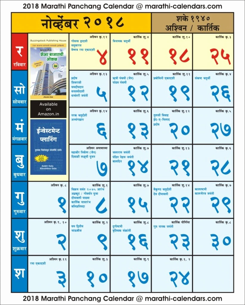 2020 Calendar Gujarati – Get Your Calendar Printable