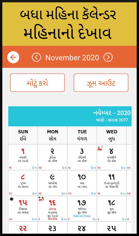 2020 Calendar Gujarati