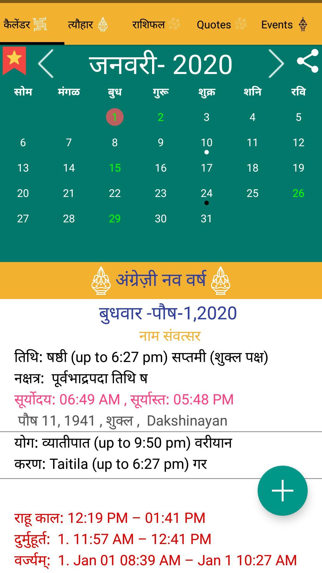 2020 Calendar In Hindi