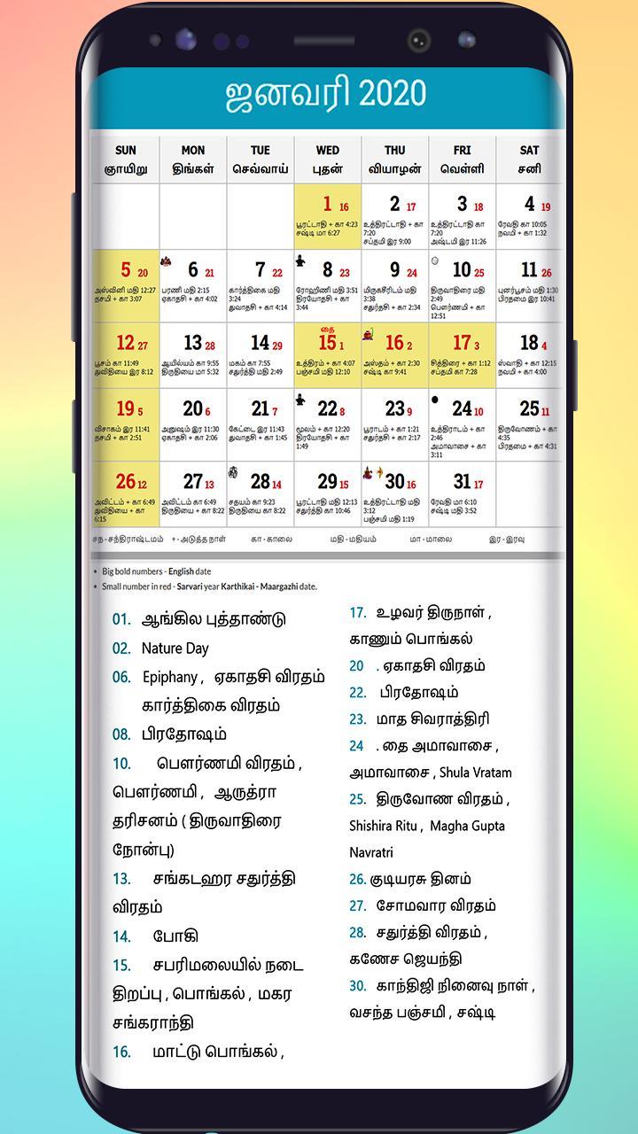 2020 Calendar In Tamil