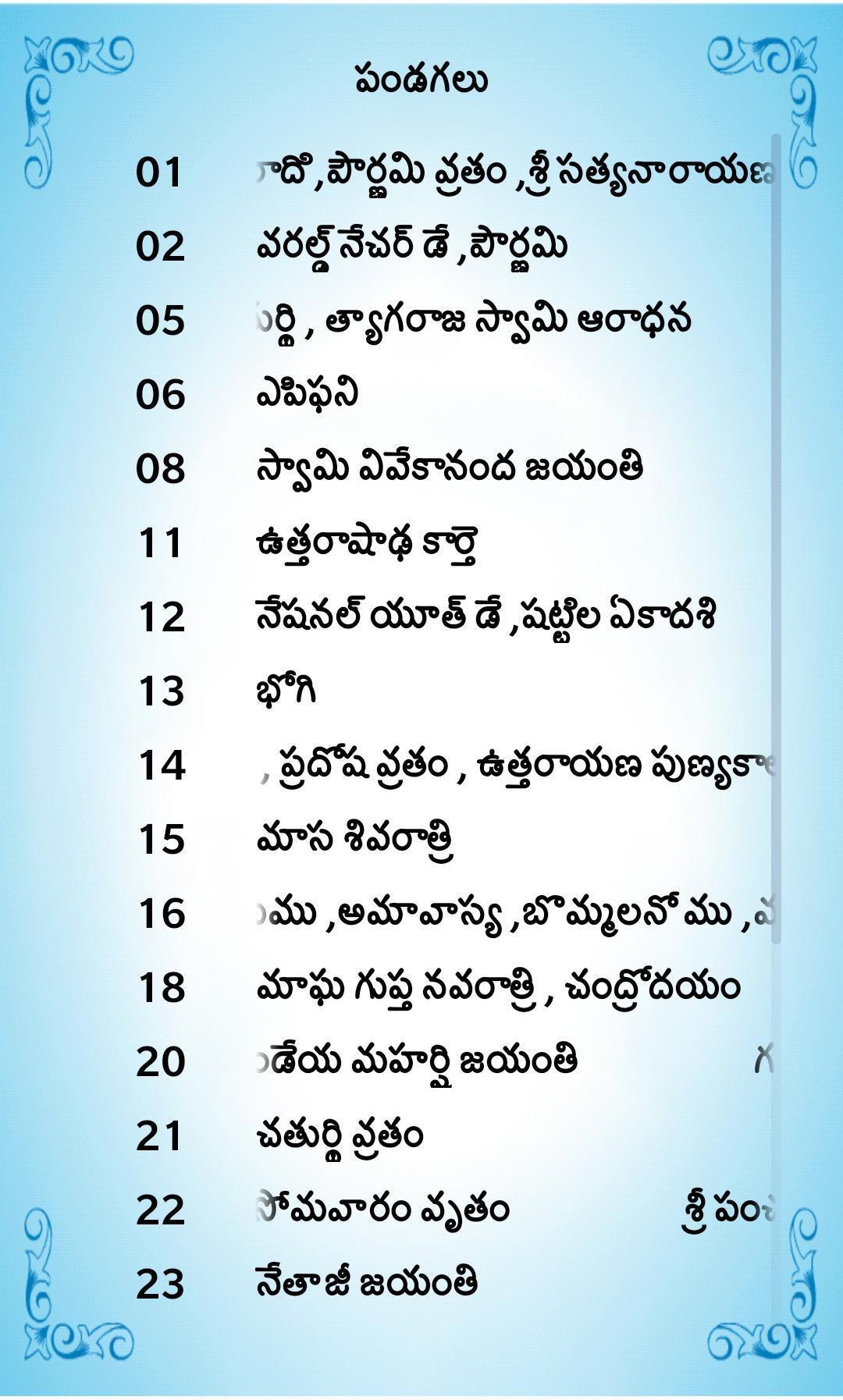 2020 Calendar In Telugu