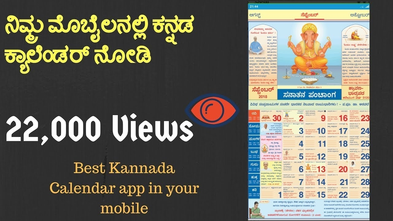 2020 Calendar Karnataka
