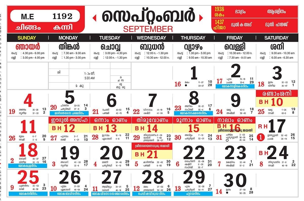2020 Calendar Kerala