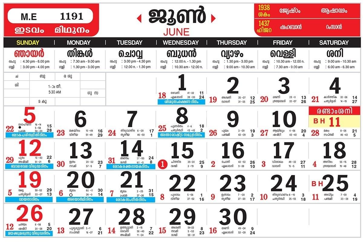 2020 Calendar Kerala – Get Your Calendar Printable