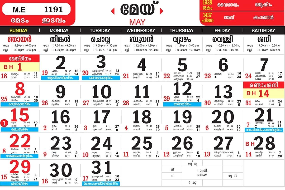 2020 Calendar Malayalam