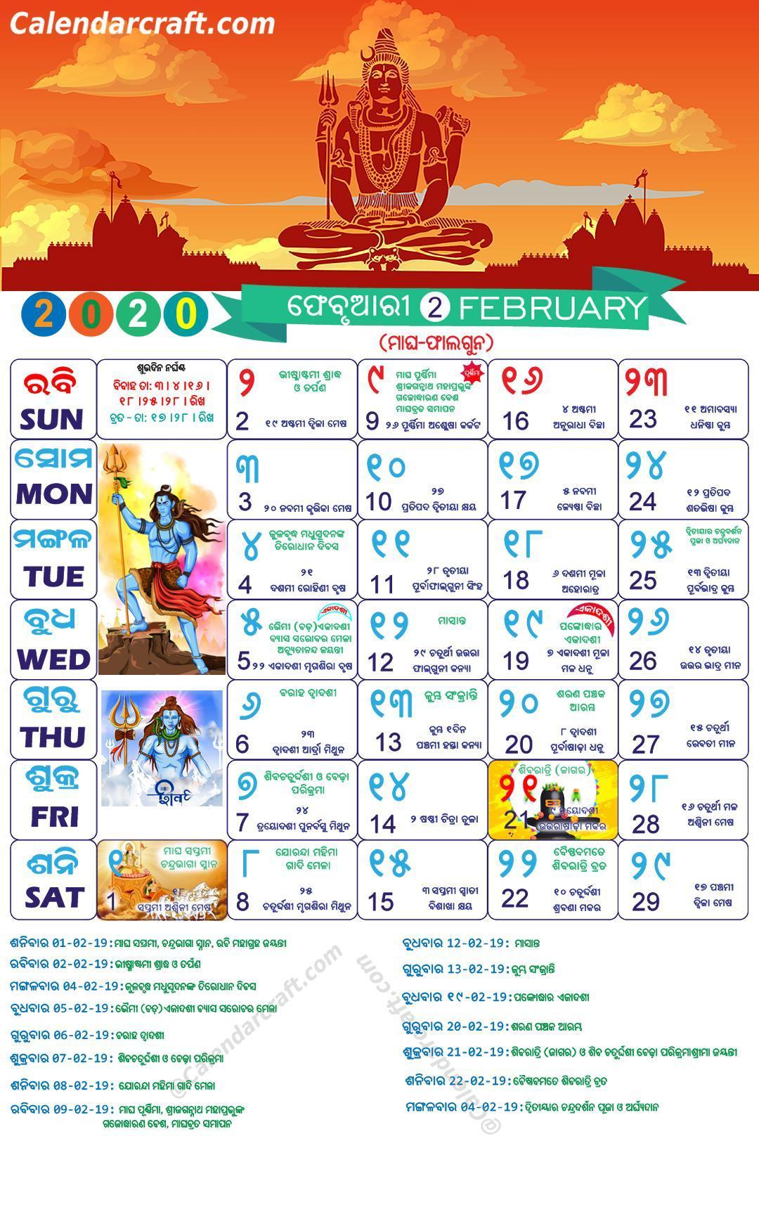 2020 Calendar Odia