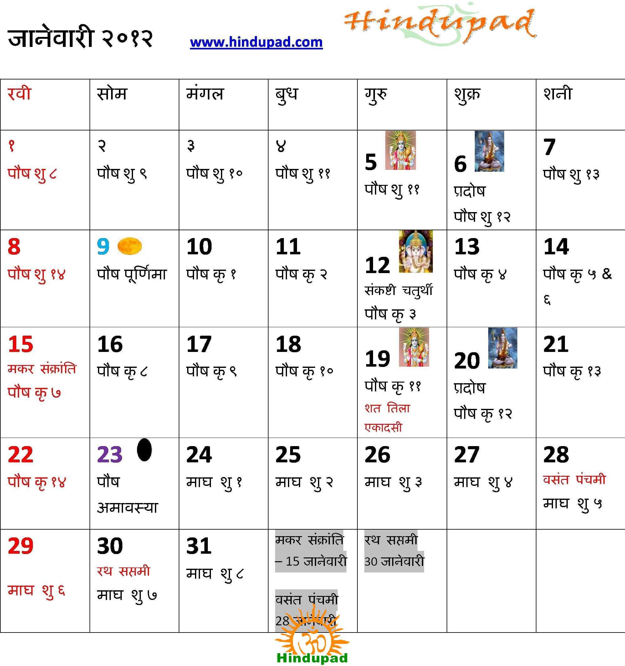 2020 Calendar Panchang