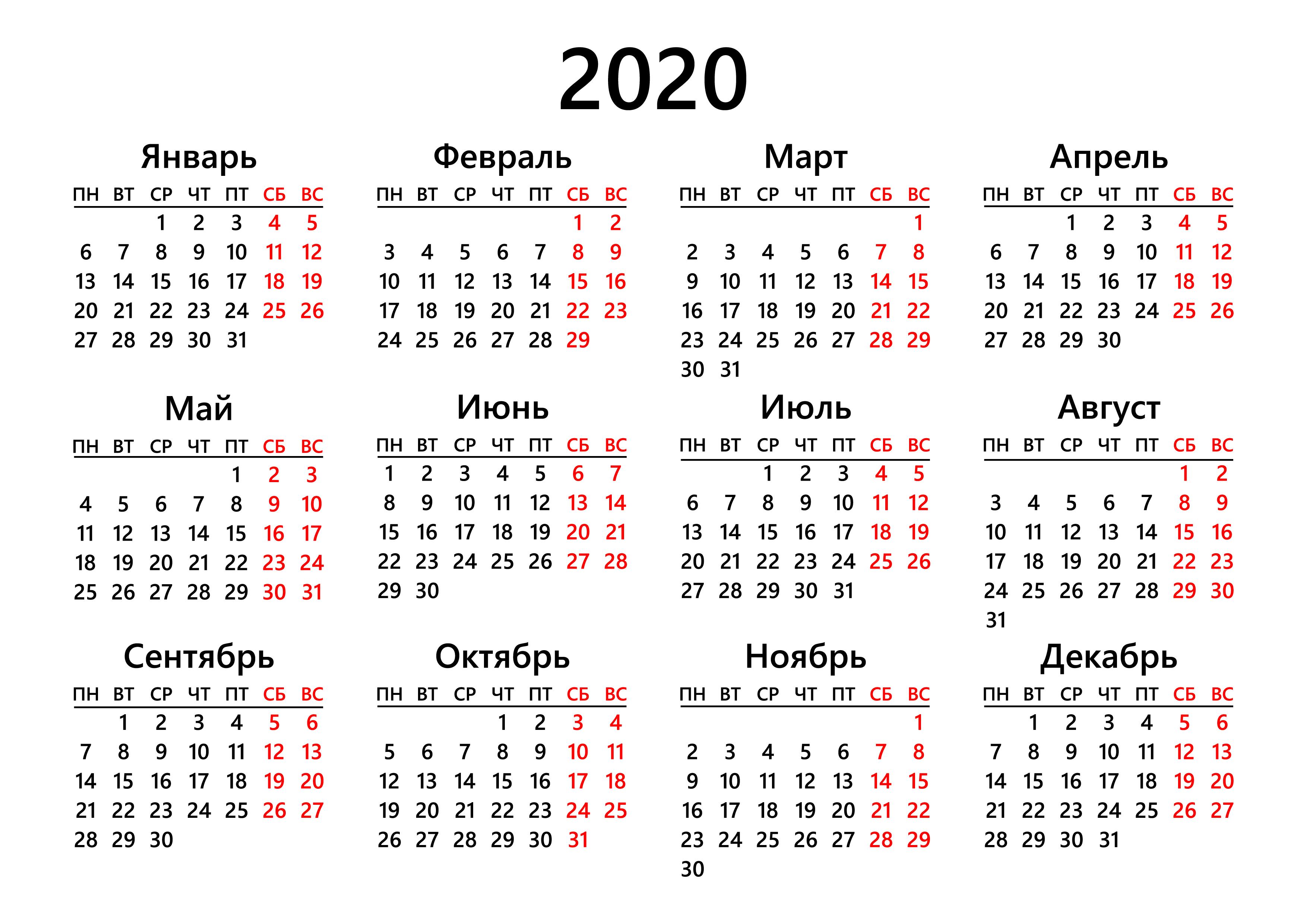 2020 Calendar Png