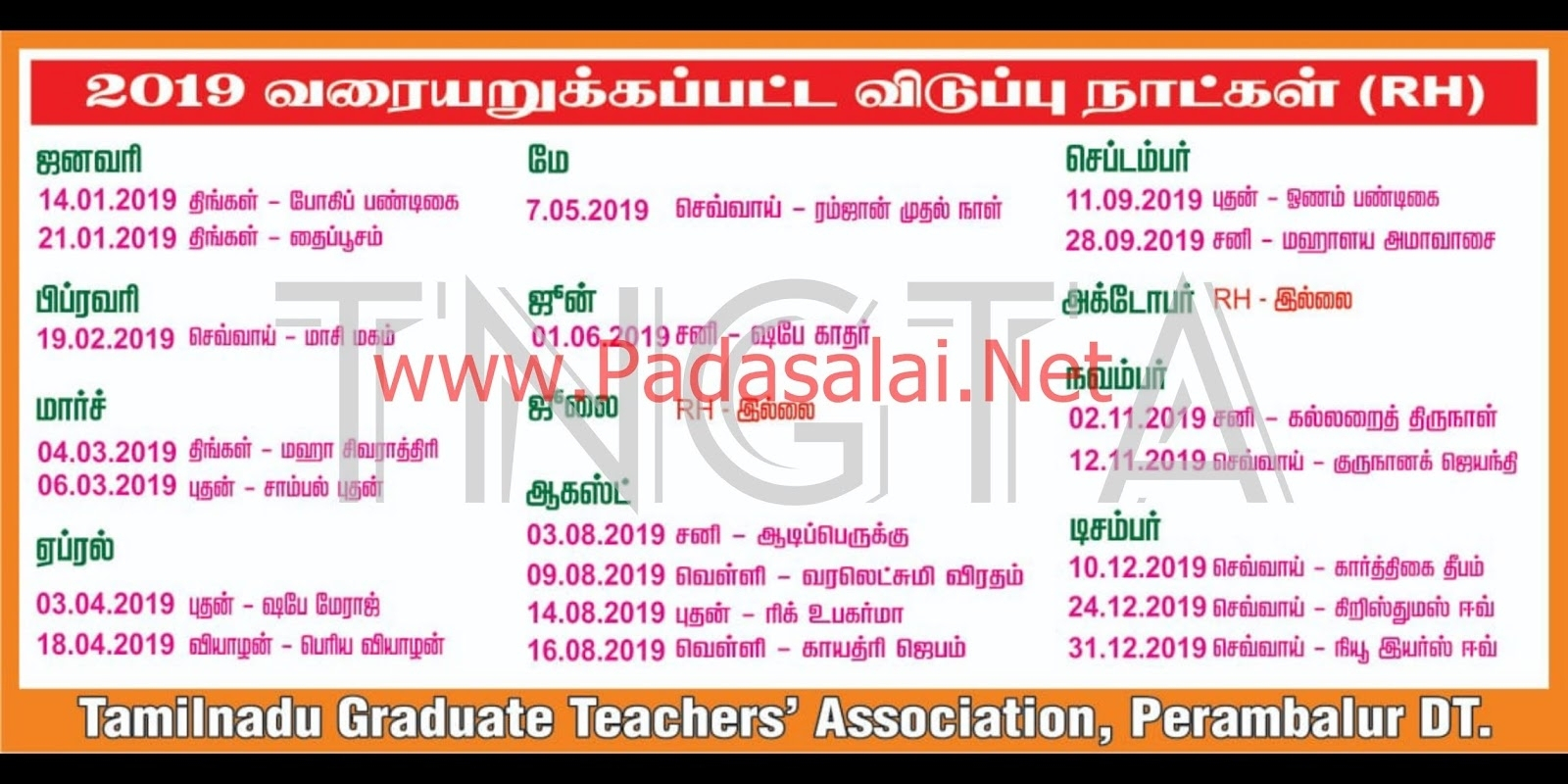 2020 Calendar Tamil Nadu