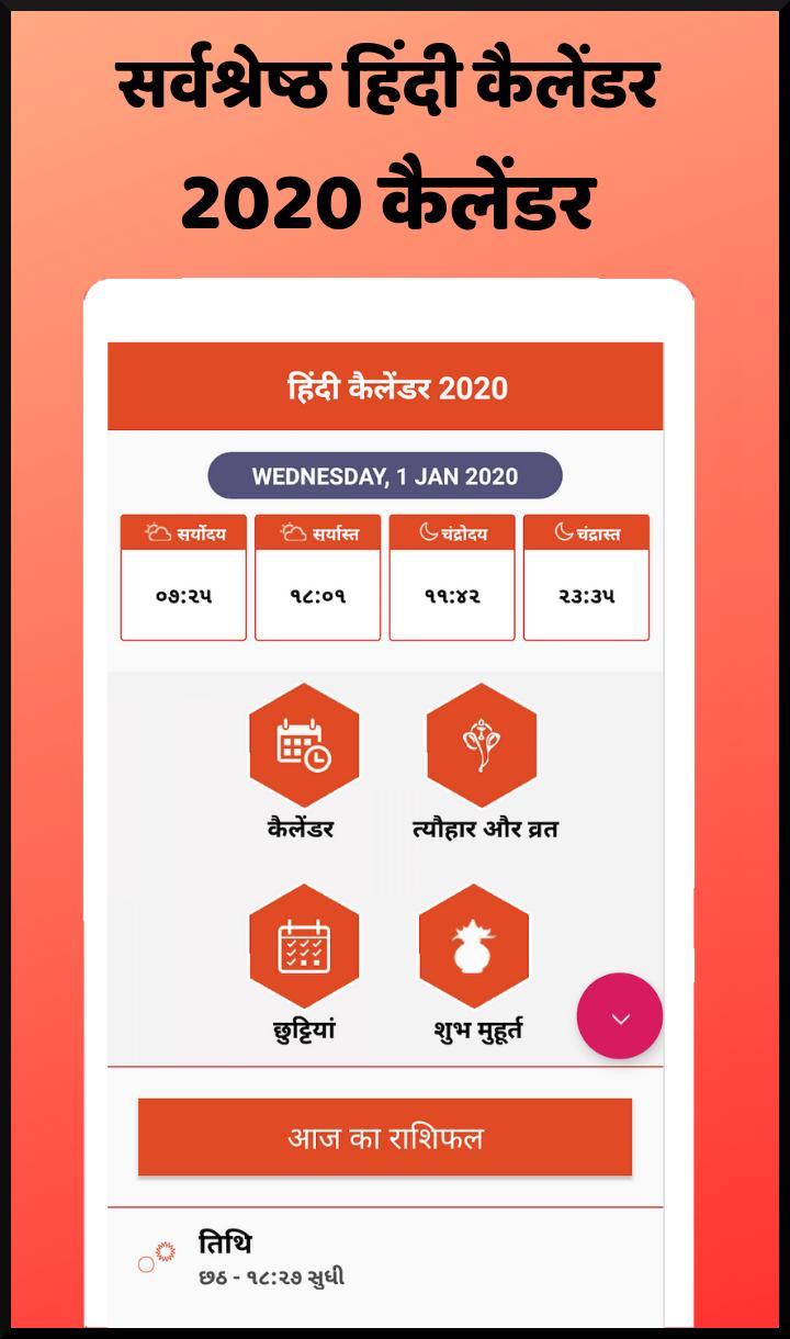 2020 Ka Calendar Hindi Mai