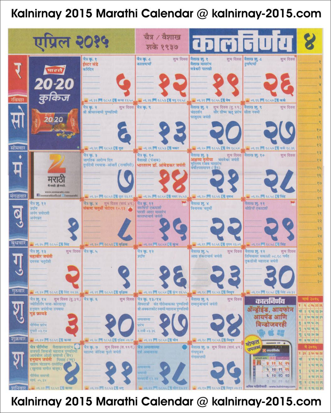 April 2015 Marathi Kalnirnay Calendar
