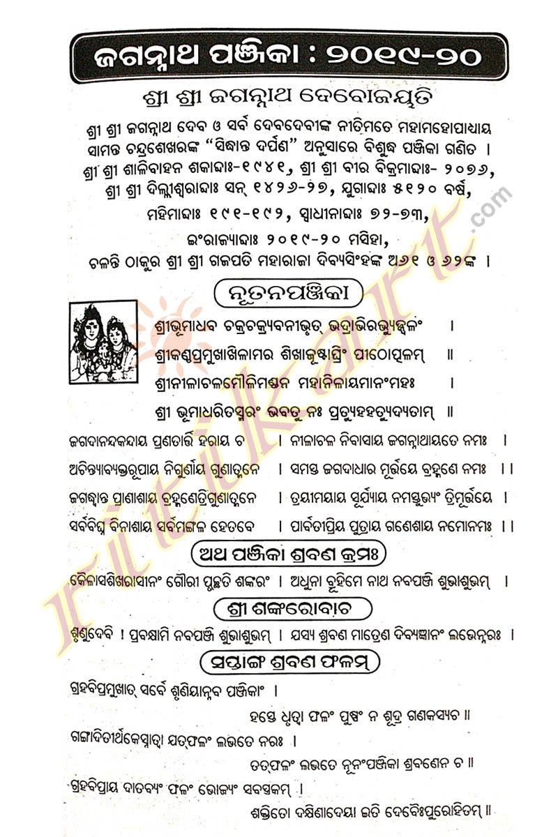 Buy Online Odia Jatiya Khadiratna Panjika For 2019-20-Ritikart