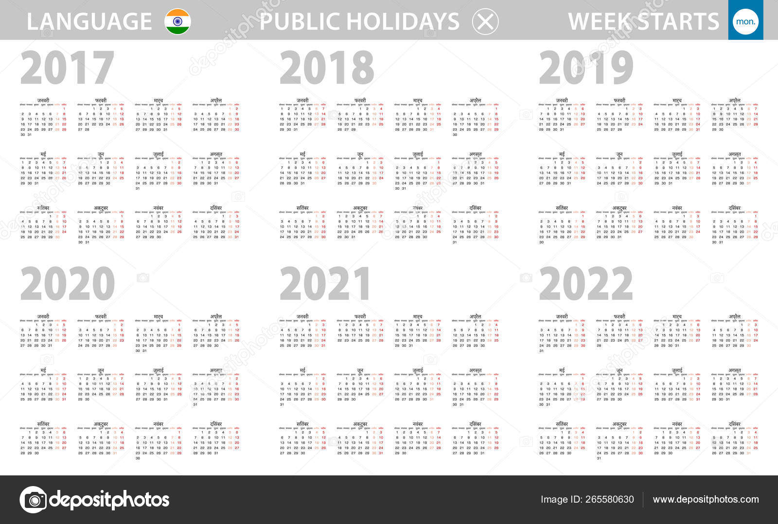 Calendar In Hindi Language For Year 2017, 2018, 2019, 2020, 2021