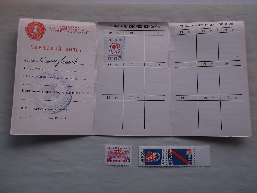 Бланк Членского Билета Ссср 1982 Г Красный Крест Красный Полумесяц