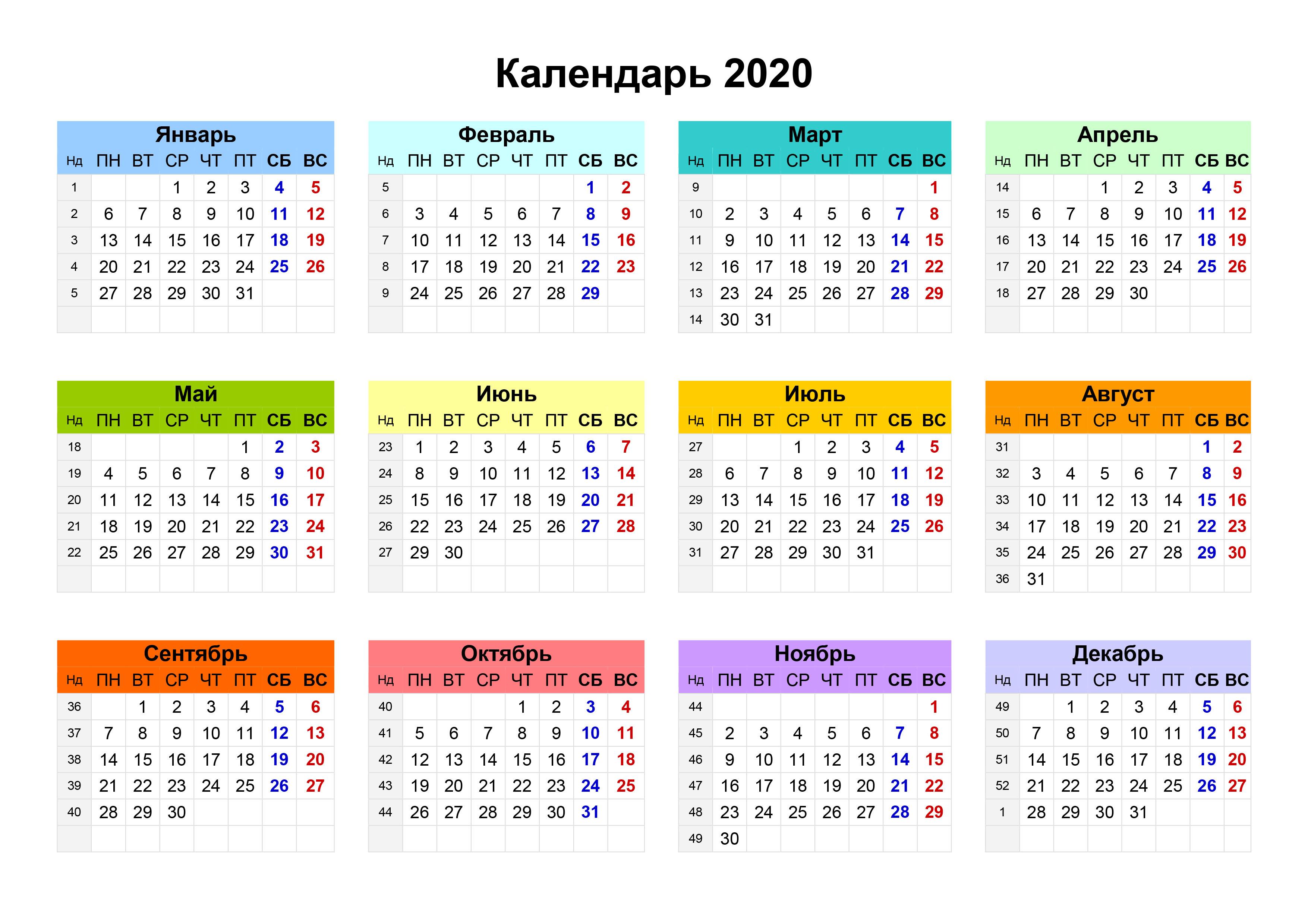 Календарь 2020 — 3Mu.ru