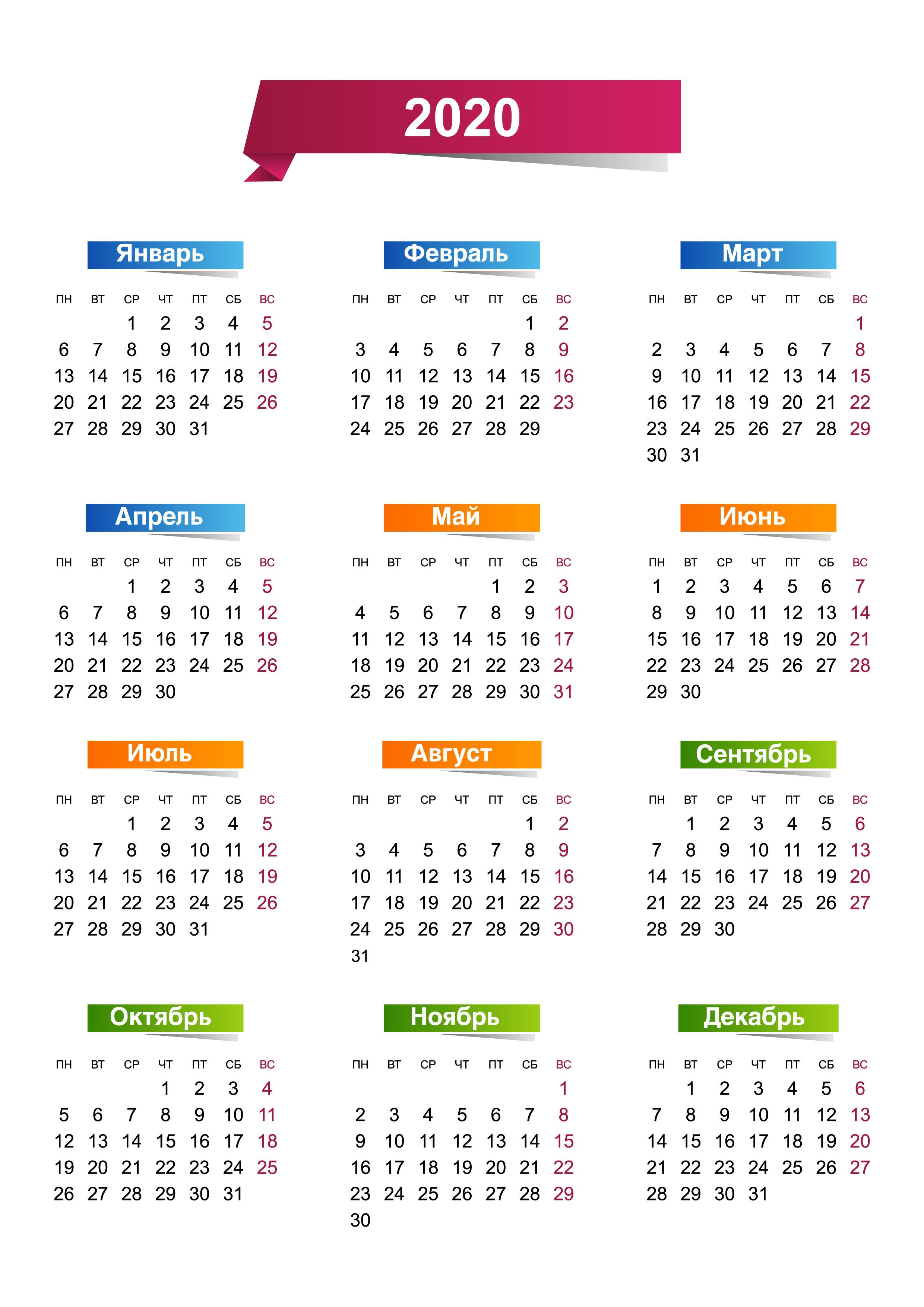 Календарь На 2020 Год В Векторе — 3Mu.ru