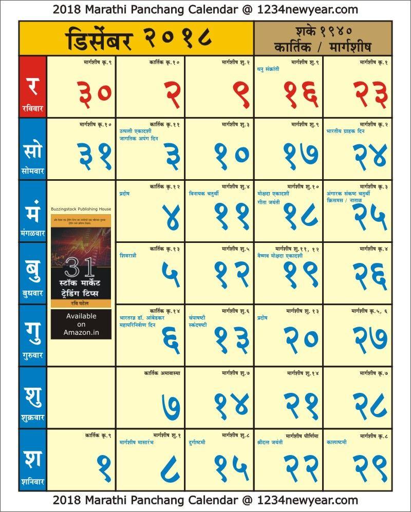 December 2018 Marathi Kaalnirnay Calendar