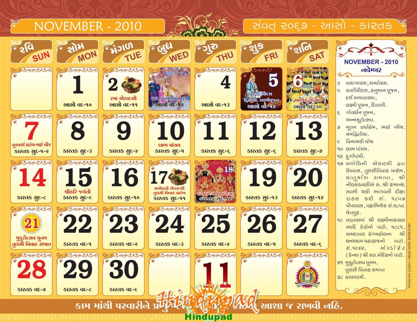 Gujarati Calendar November 2010 – Download Free Gujarati Calendar