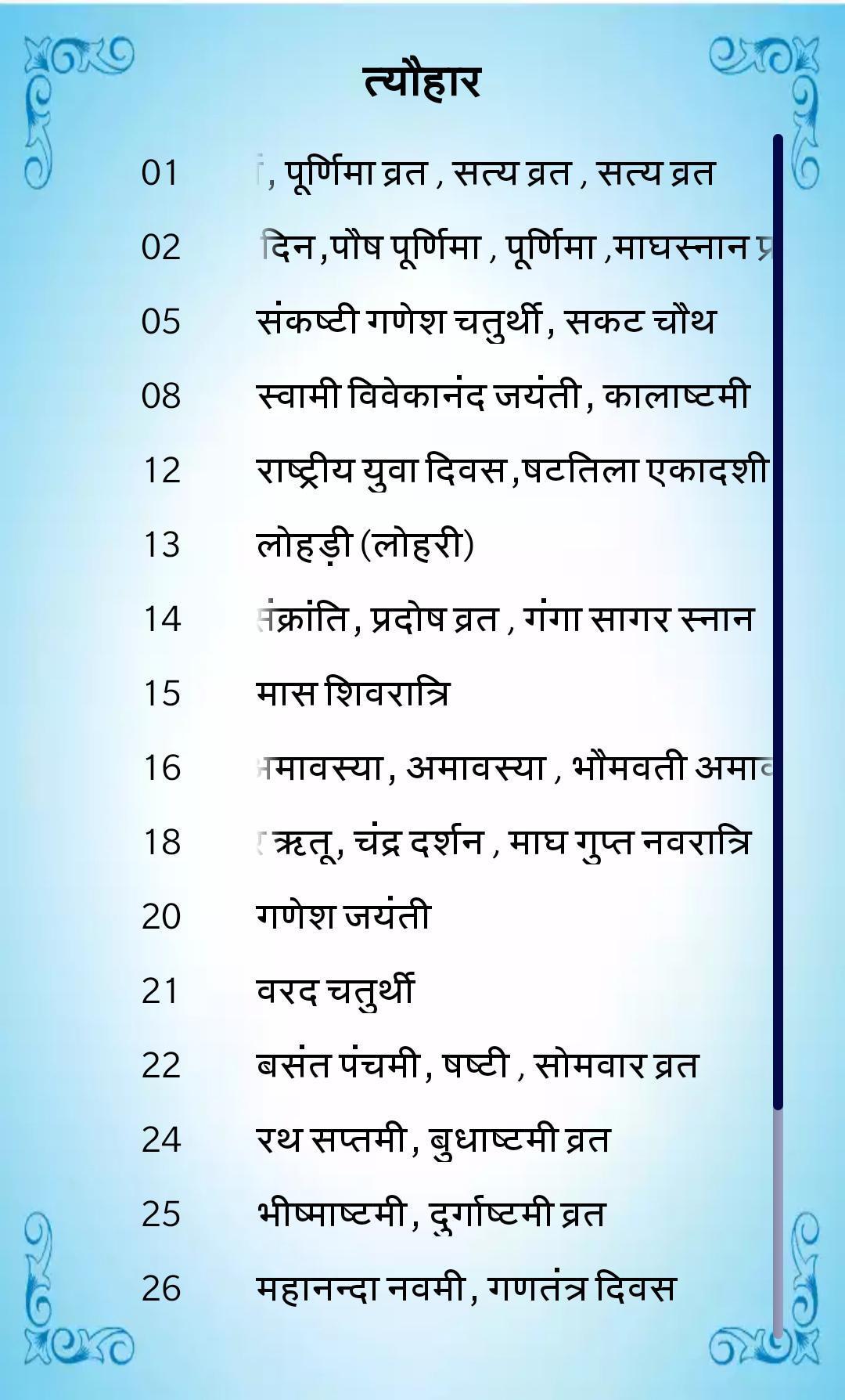 Hindi Calendar 2018 - 2020 Для Андроид - Скачать Apk