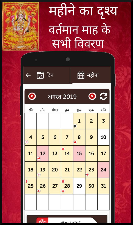 Hindi Calendar 2020 / 2019 - हिंदी कैलेंडर 2020 For