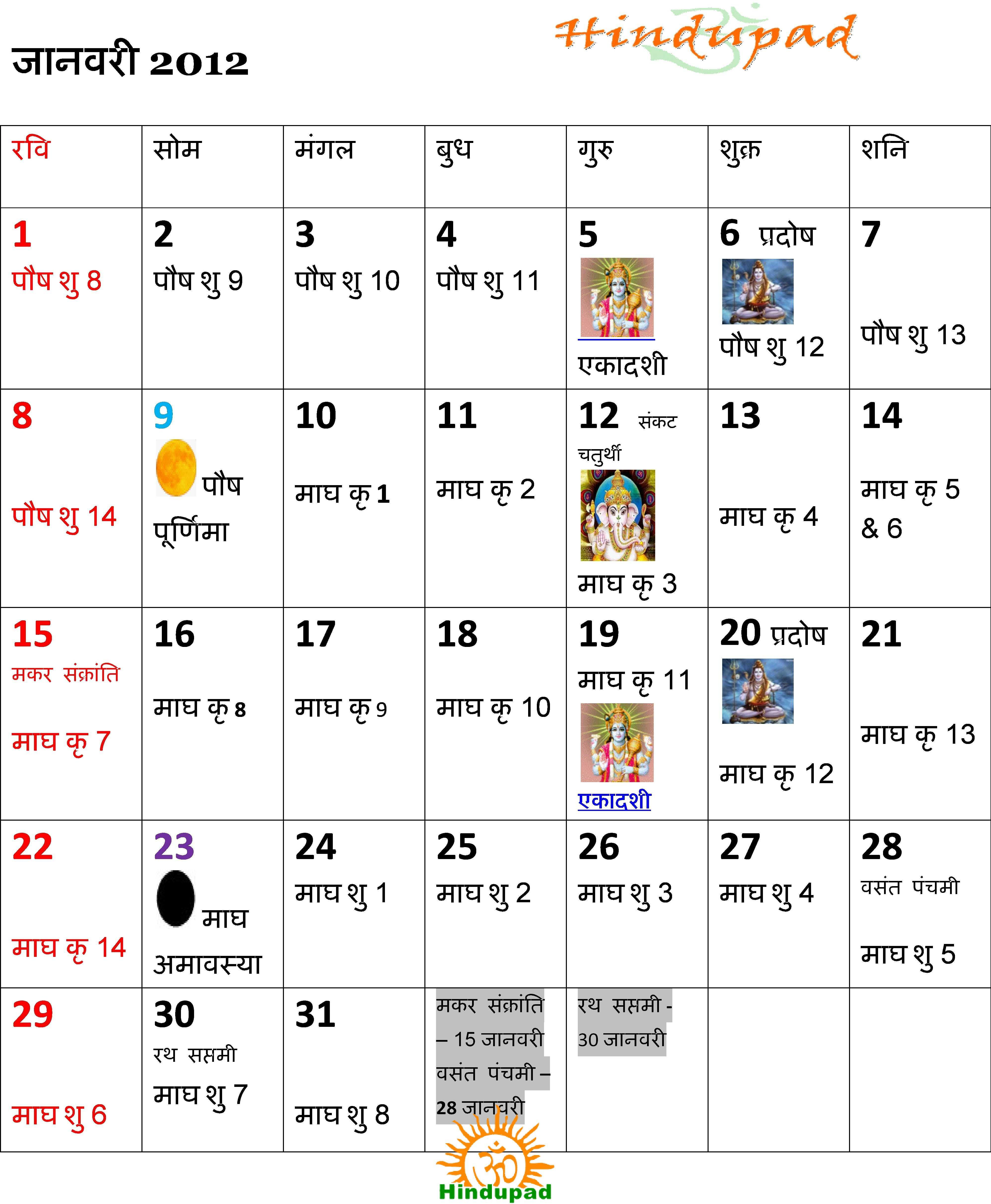 Hindu Calendar 2012 In Hindi With Tithi Pdf Download, Printable