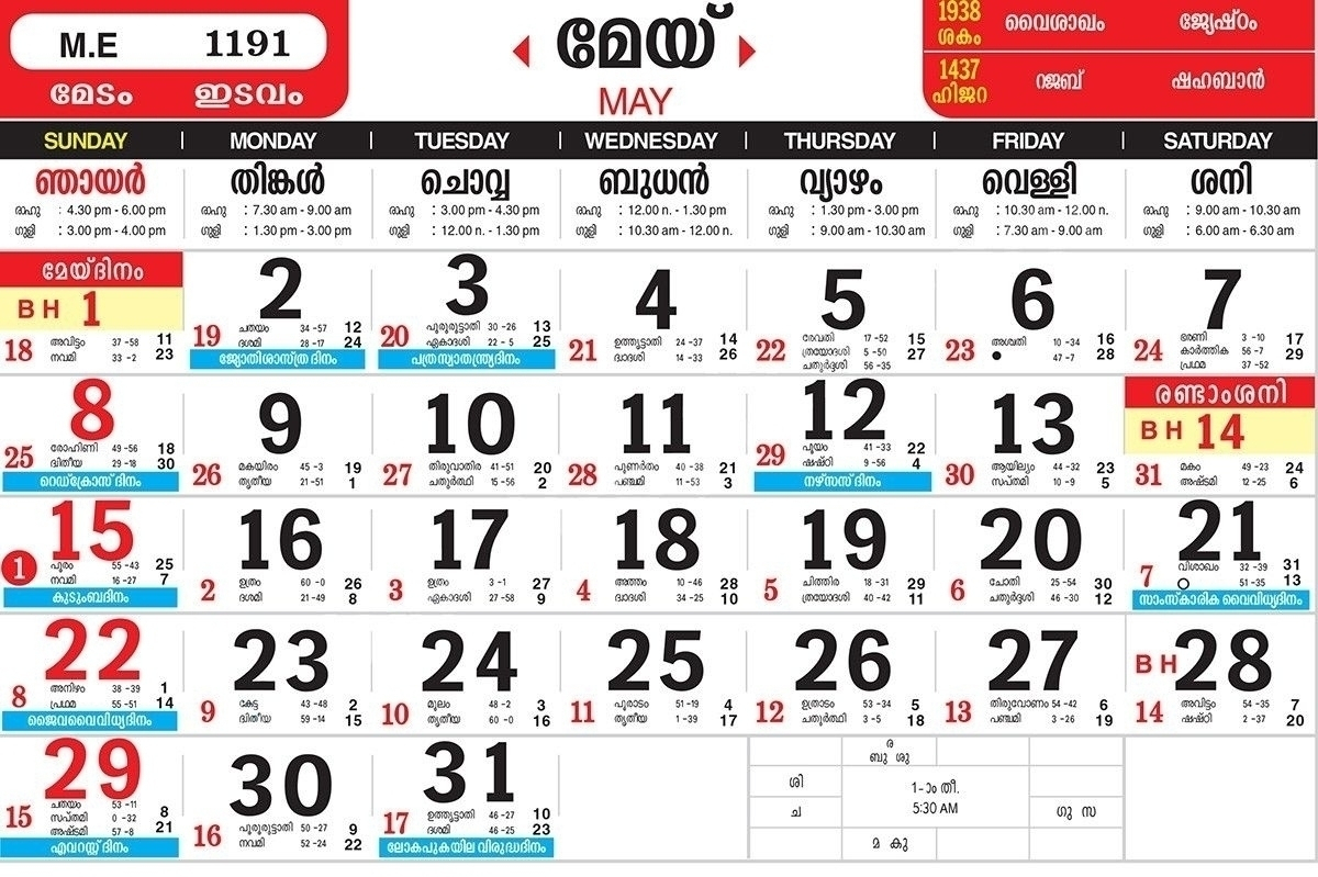 Holidays Calendar Template