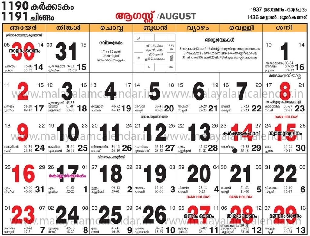 July 2019 Calendar Malayalam » Creative Calendar Ideas