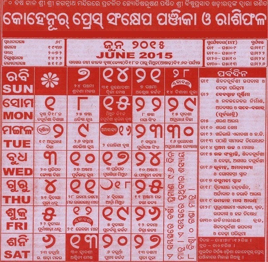 June Month Odia(Oriya) Calendar 2015 – Odia Festivals 2015 – Odia