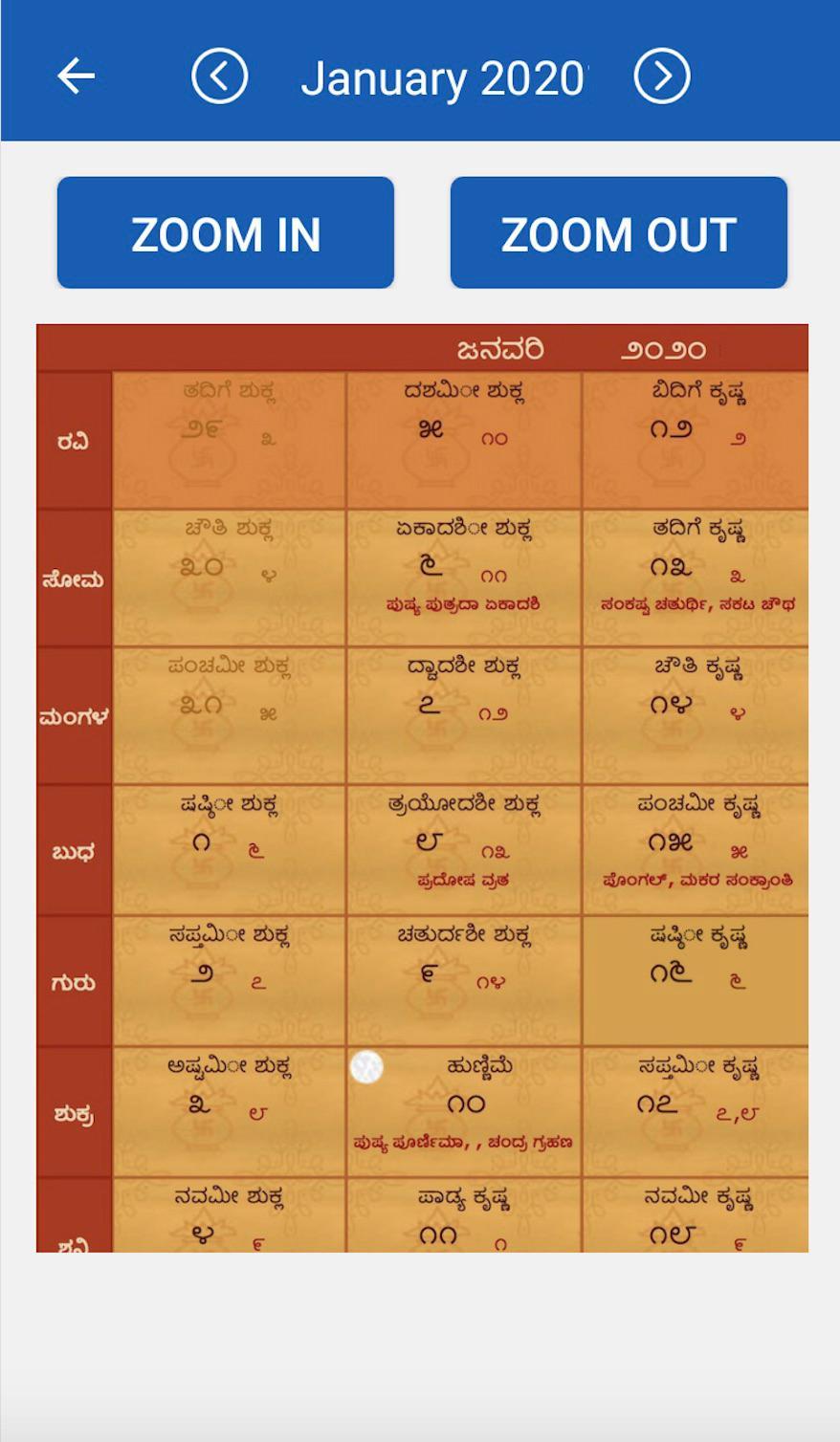 Kannada Calendar 2020 - ಕನ್ನಡ ಕ್ಯಾಲೆಂಡರ್ 2020 For