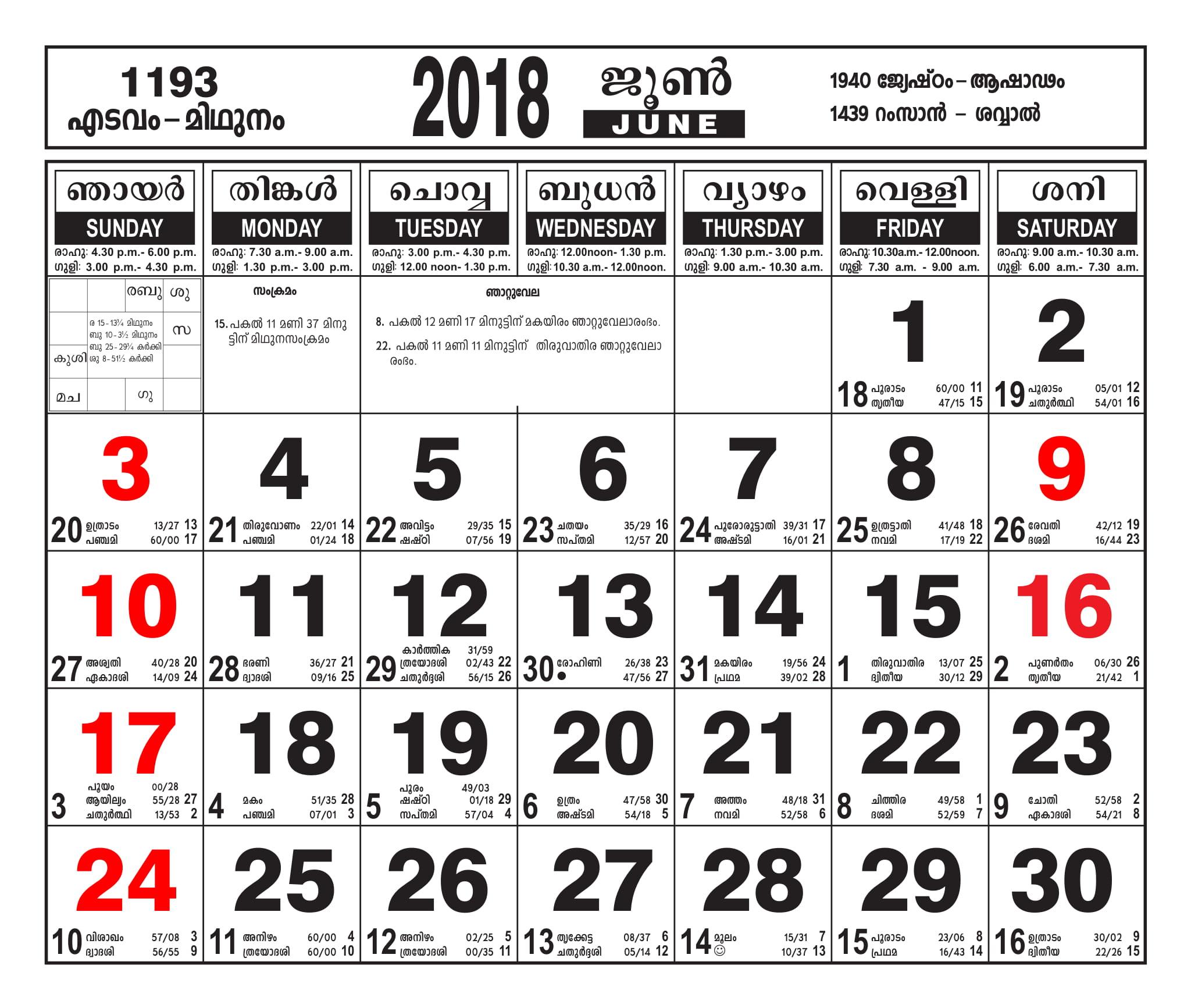 Malayalam Calendar June 2018 – Malayalamcalendars