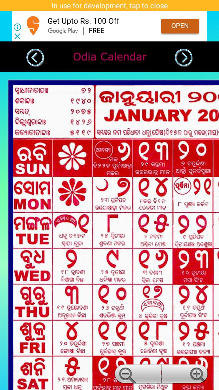 Odia Calendar 2019 For Android - Apk Download