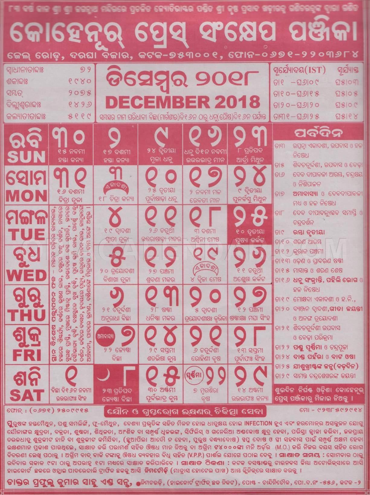 Odia Calendar 2020 March - ଓଡ଼ିଆ କ୍ୟାଲେଣ୍ଡର 2019