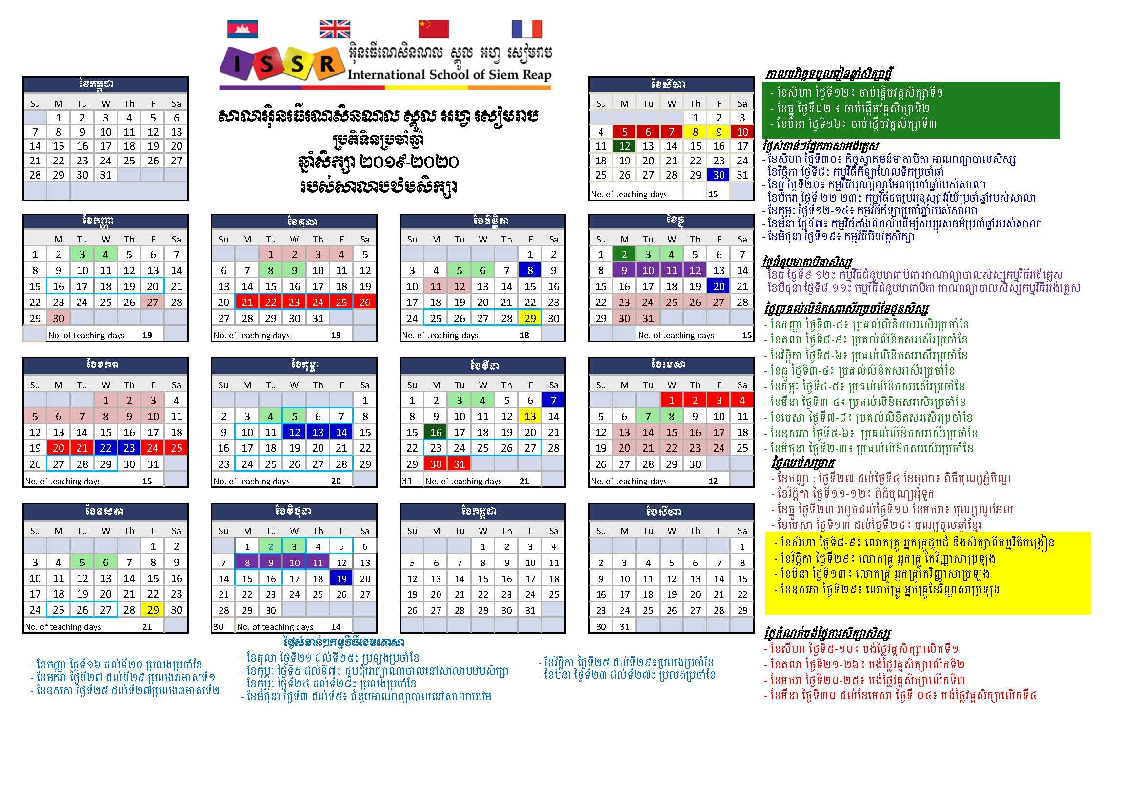Primary School Calendar – International School Of Siem Reap – Issr