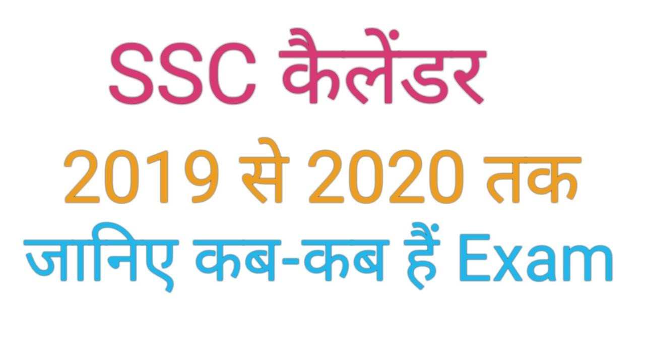 Ssc Calendar Latest 2019-2020, Ssc Exam Date, Ssc Cgl Exam