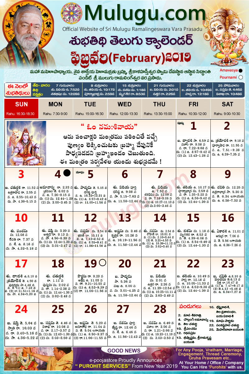 Subhathidi February Telugu Calendar 2019