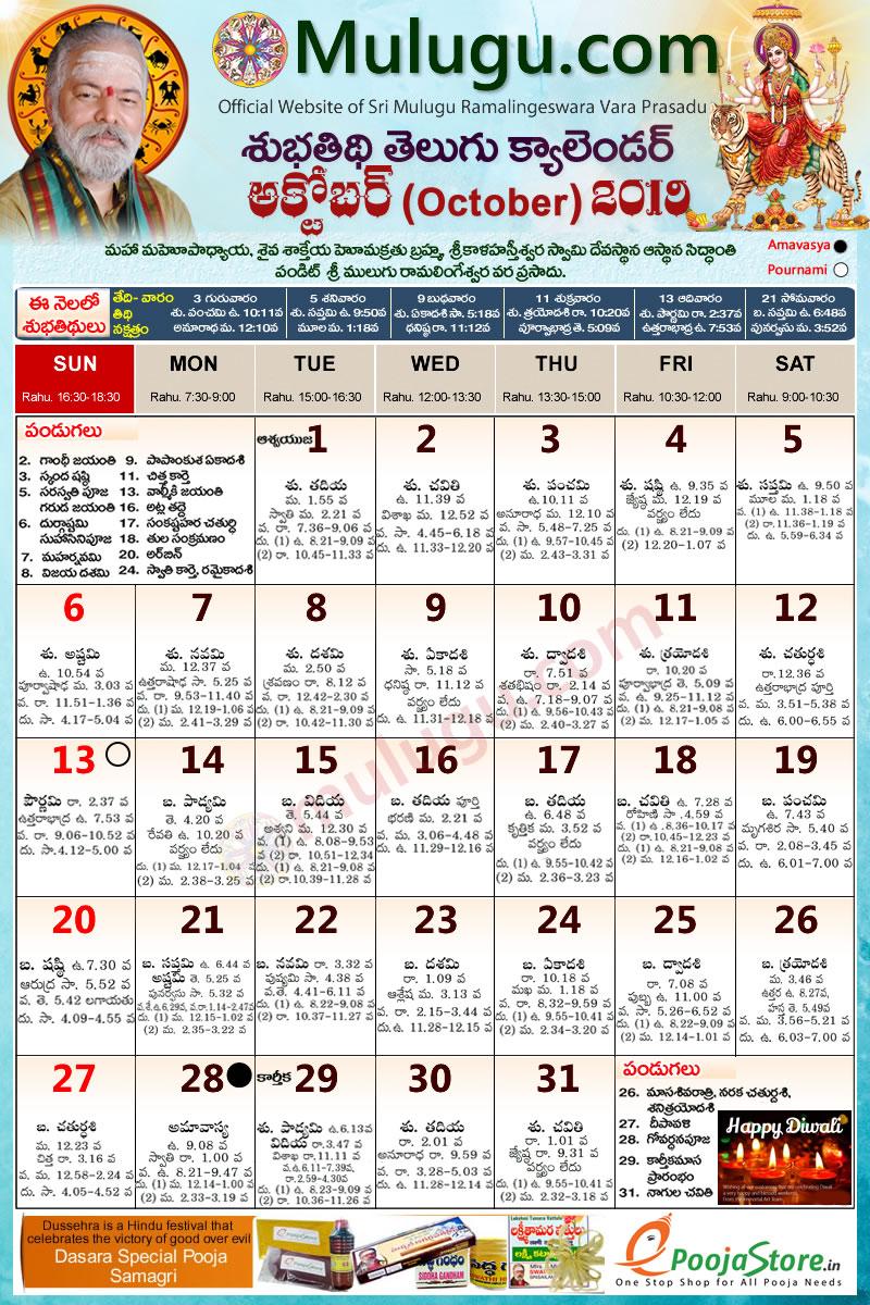 Subhathidi October Telugu Calendar 2019