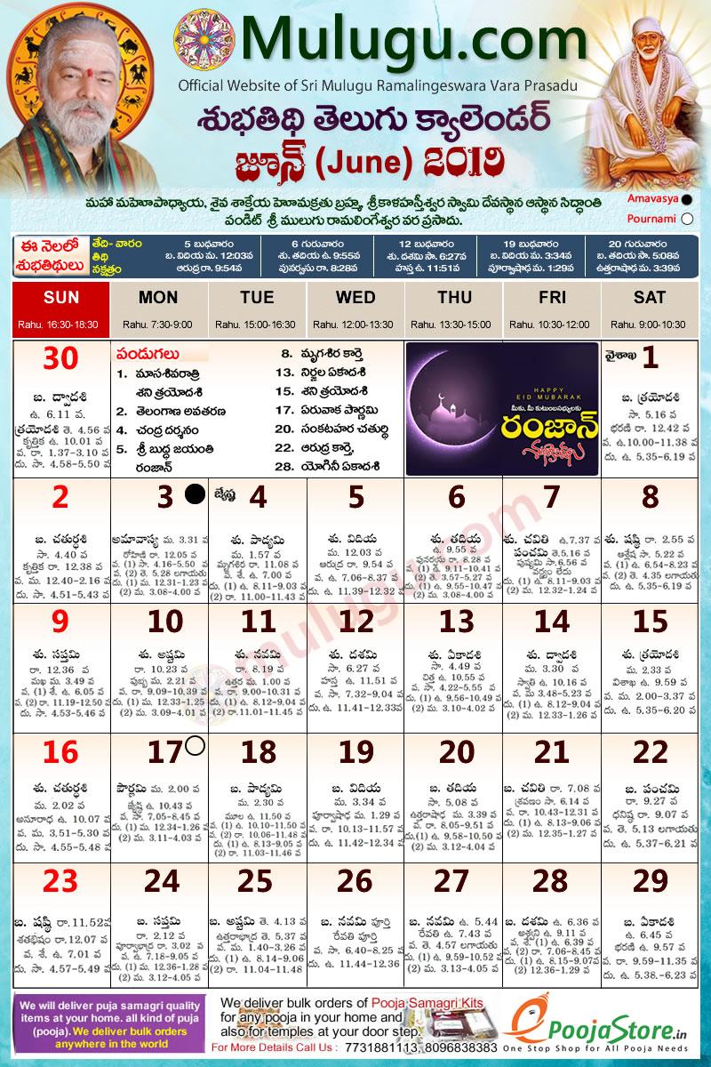 Telugu Calendar 2019- 2020