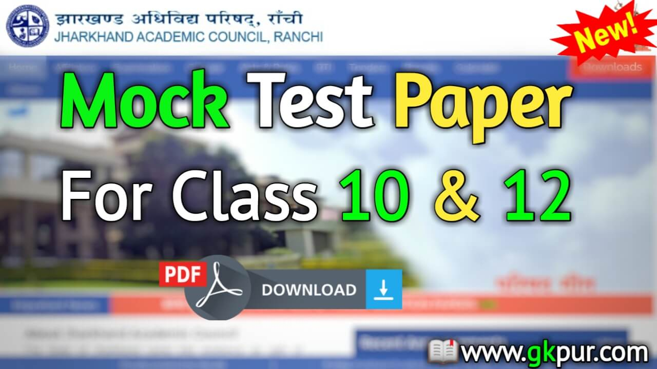 Jac Mock Test Question Paper 2020 For Class 10Th/12Th