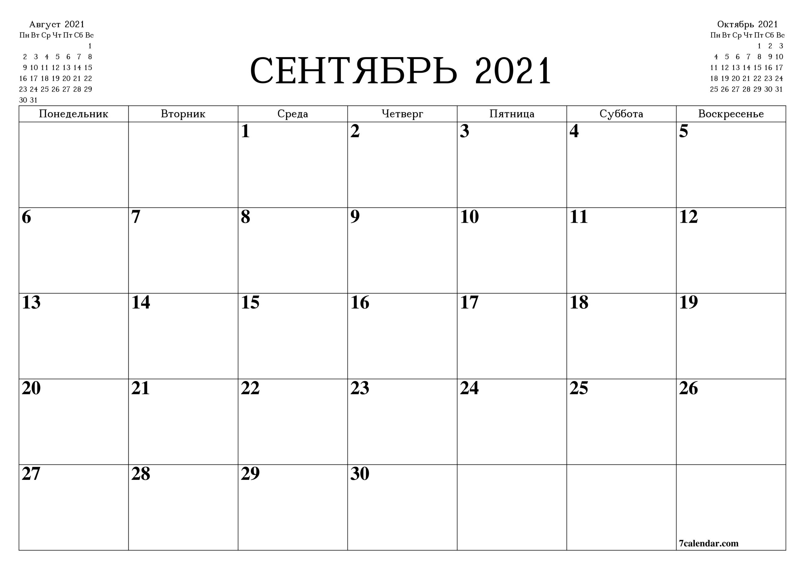 Календарь 2021 Печать А4