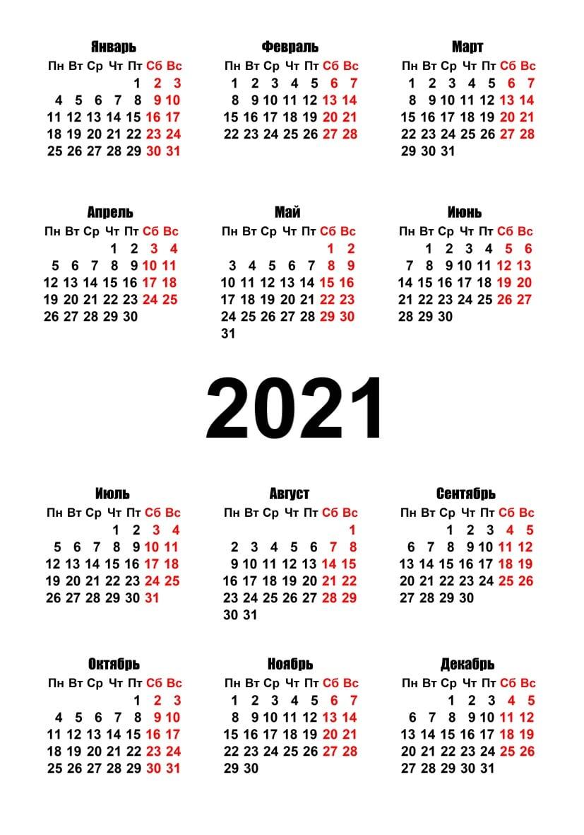 Маленький Карманный Календарь 2021 Год Скачать И Распечатать