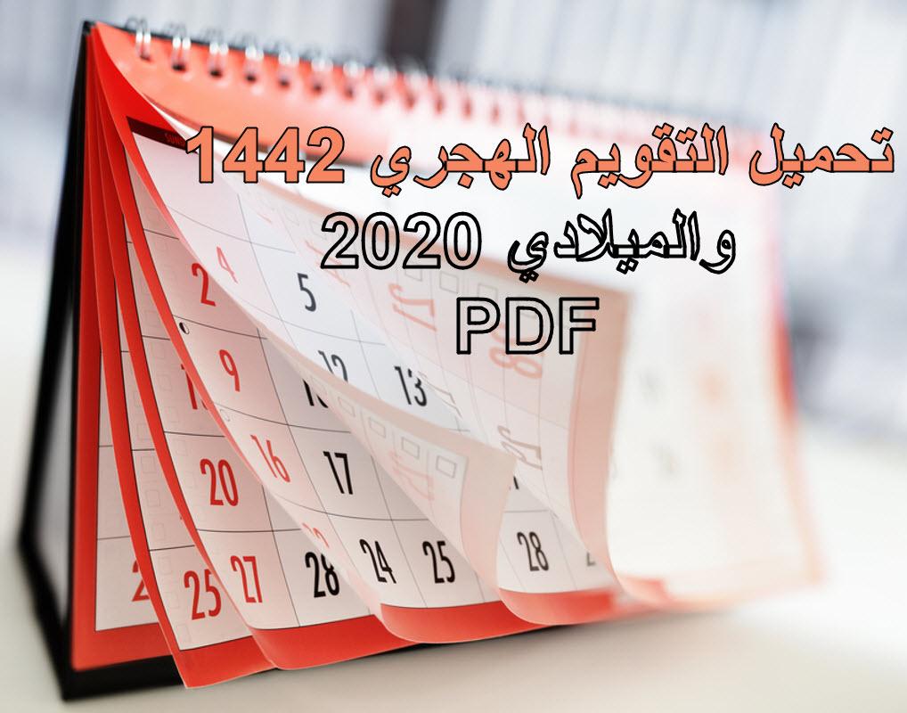 تنزيل التقويم الهجري 1442 والميلادي 2020 Pdf و برنامج