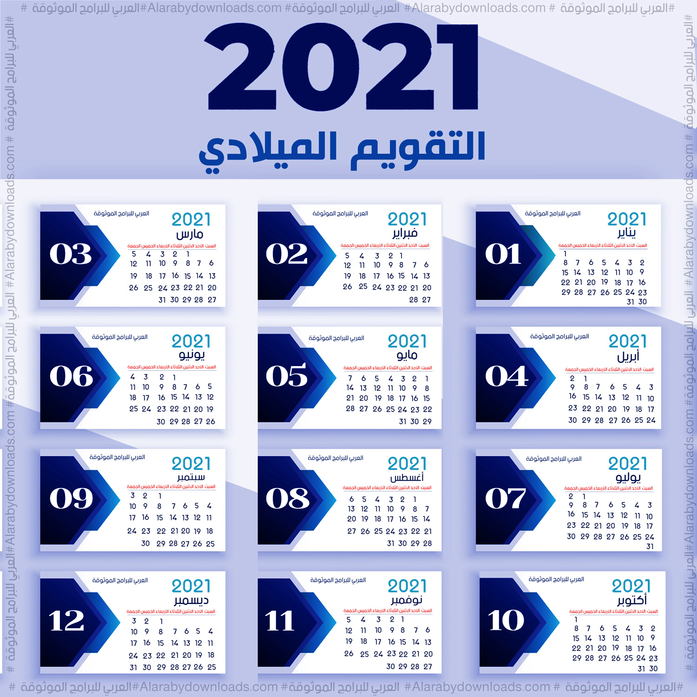 Ppe Calendar 2021