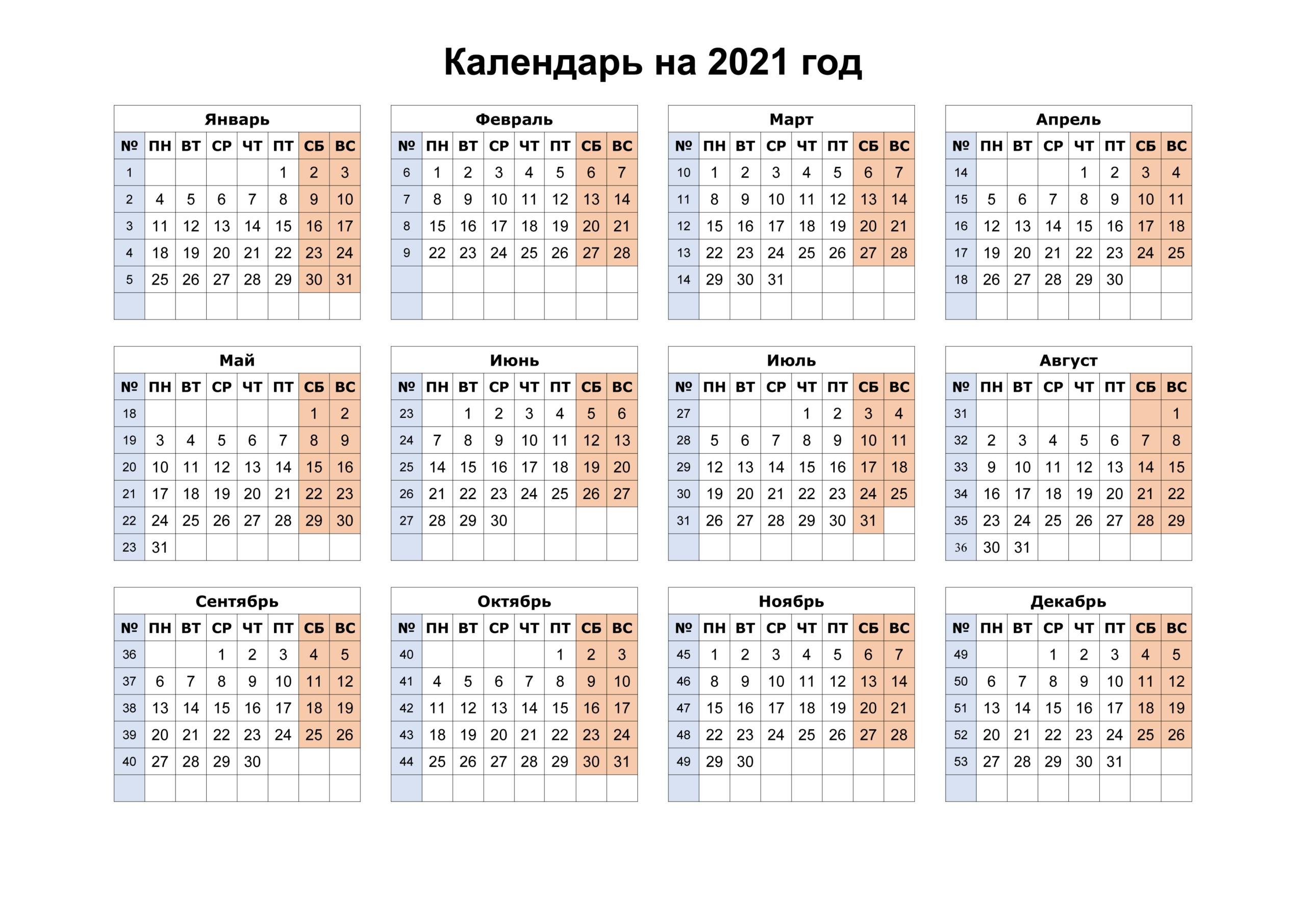 Календарь 2021 — 3Mu.ru