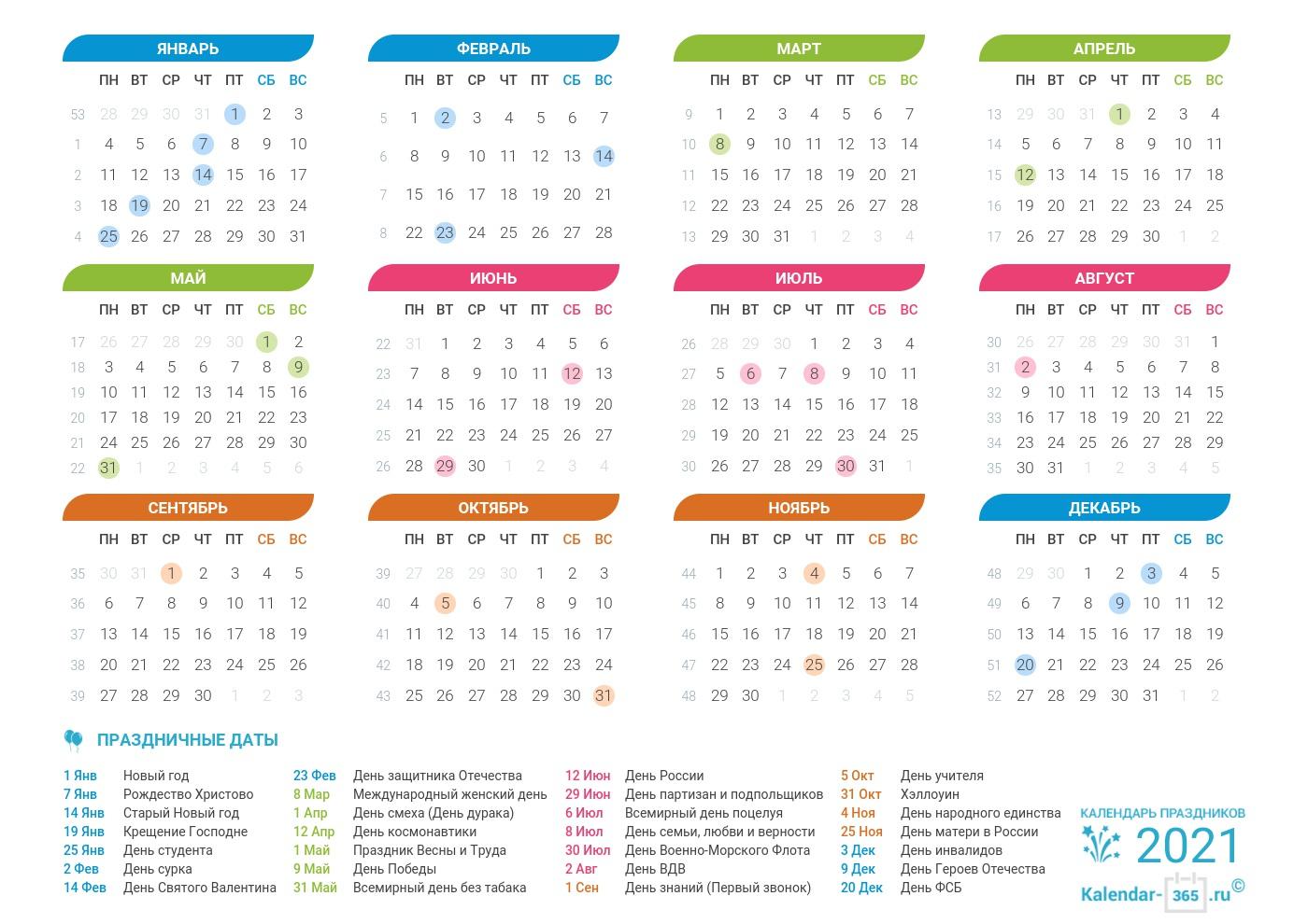 Календарь 2021 С Праздниками И Выходными Днями