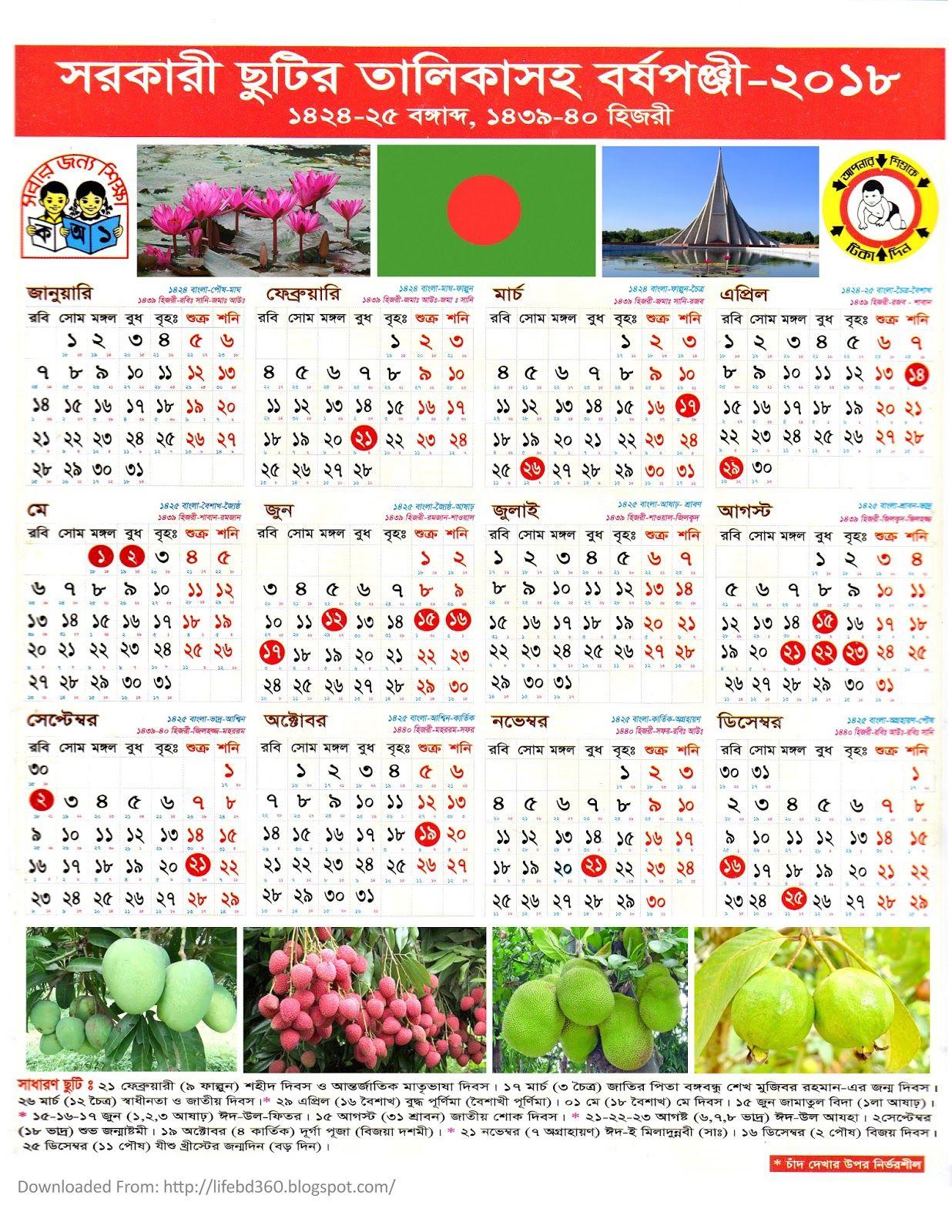 Govt Calendar 2020 Bangladesh Pdf - Calendario 2019